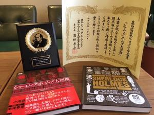 日本シャーロック・ホームズ大賞